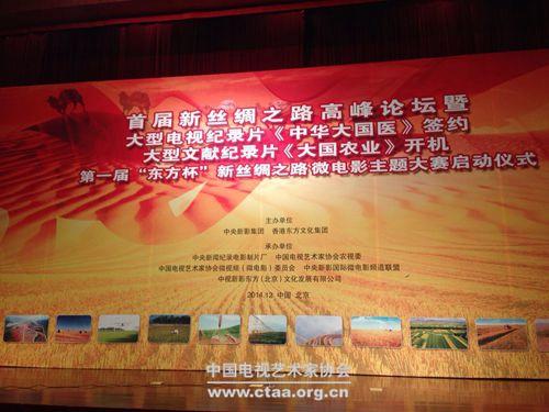 2014(《大国农业》开机 全面展现中国农村风貌)